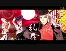 第452位:【Fate/MMD】 狂瀾怒濤・響喜乱舞【蘆屋道満とぐだーず】