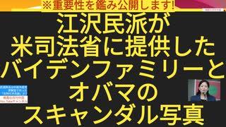 【YouTube不適切認定動画】#122 江沢民