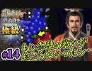 #14【三國志14PK 極級 劉備】もし赤壁の戦いが起こらなかったら・・・【ゆっくり実況プレイ】