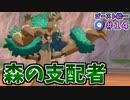 【実況】ポケモン剣盾 ゴースト統一でたわむれる Part14
