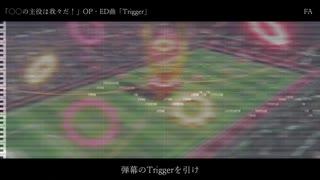 【歌わせてみた(鏡音レン)】「T/rigger」