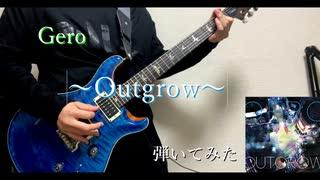 【Gero】~Outgrow~【弾いてみた】