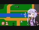 ナムコミュージアムアーカイブスで色々遊ぶ ~ゼビウス編~【VOICEROID実況】part1