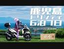 【カぶ旅】トリシティと鹿児島6泊7日! #04 ~薩摩半島の最南端巡り~