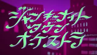 【KAITOV3】ジャンキーナイトタウンオーケ