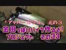 第75位:アッパーカウル その3「AKIRAの金田っぽいバイク造るぞ!プロジェクト」その33