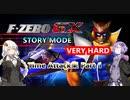 【VOICEROID解説】F-ZERO GXストーリータイムアタック集Part 1