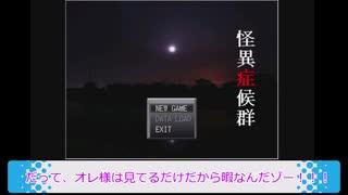 【ツイステ偽実況】エーデュース+αが怪異