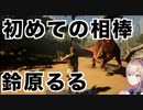 【ARK】初めての相棒【2021/01/11】