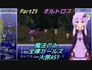 FF6 魔法のみ全裸ガールズ一人旅AS1 Part25 オルトロス
