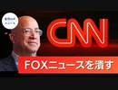 CNN:FOXを潰す【希望の声ニュース】