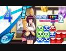 【ボイスロイド実況】優柔不断のぷよぷよテトリス2 Part4【ぷよぷよ】