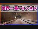 【ゆっくり解説】世界一長いトンネルとは【今日の豆知識】