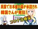 第100位:【韓国の反応】私達にはK-防疫があるから!英国で日本の薬がコロナの標準治療剤として承認。【世界の〇〇にゅーす】