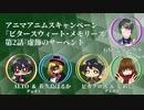 【TRPG】ビター・スウィート・メモリーズ 第2話 虚飾のサーペ...