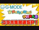 第938位:『ジー・モード×ハッピーミール×いい大人達』コラボ生放送SP! 再録part5