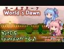 【World's Dawn】ヒキニートアカネチャンの単発ゲーム実況 ~...