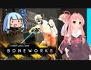 【RTA】BoneWorks 38分38秒 Part2【VR】