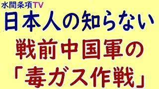 水間条項TV厳選動画第33回