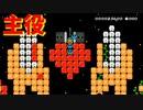 【スーパーマリオメーカー2】主役はマリオじゃないよ!ノコノコだよ!【実況】