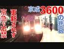 【迷列車で行こう】Ep.045 小さな誤算が積み重なり… 京成3600形