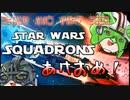 [SWスコードロン] 陽気な兵士が銀河を泳ぐ ep.9