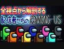頭の悪い配信者たちのAmongUs【宇宙人狼#5】