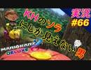 part66 【どうぶつの森】KHのソラにしか見えないのは私だけ?「マリオカート8DX」 ちゃまっと【実況】 マリカー
