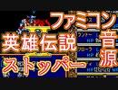【英雄伝説Ⅱ】~ストッパー~ファミコン音源アレンジ