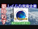 【ゆっくり解説】高かったのは意識 しくじり宇宙企業 t/スペ...