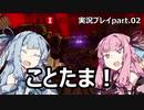 【DAEMON X MACHINA】ことたま!【part.02】
