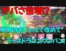 【プリコネR】ラースドラゴン ニャルパ ワンパン EX3【ニューイヤーキャル専用実装記念】【クリチカ入り】