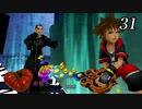キングダムハーツ 3D HD【初見プレイ】Scene31