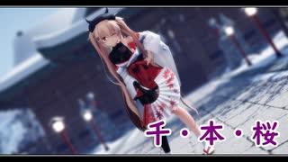 【MMD艦これ】村雨改二で「千本桜」【巫女