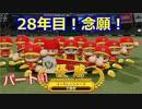 【パワプロ2020】目指すは地獄からの下克上! 縛りペナント Part41