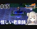#65【PS版ドラクエ7】ドラゴンクエストⅦで癒される!怪しい老楽師【DQ7】