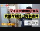 [夢の図書館・マイコン博物館] 技術雑誌・資料書庫編