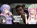 【GTAV・GTA5・GTO】ゆかり&茜のロスサントス放浪記part09【VOICEROID実況】