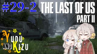 """【TLoU2】ゆづきずと""""The Last of Us Part"""