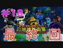 【デジボク地球防衛軍】#18 最終回【シリカ・ユイ】