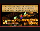 【寝る前に】スーパーマリオRPG実況 part11【ゲームしようよ】