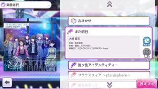 甜花ちゃんソロ また明日(Game size)【シ