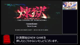 【RTA】煉獄 THE TOWER OF PURGATORY_1周