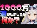 1000万溶かして平沢進歌うアイドルVtuberがいるってマ!?