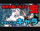 噛み合わない二人のモンスターハンターライズ【MONSTER HUNTER RISE】