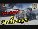 【WoT:Challenger】ゆっくり実況でおくる戦車戦Part863 byア...