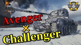 【WoT:Challenger】ゆっくり実況でおくる