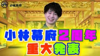 【重大発表】小林幕府2周年〇〇開催!?