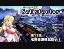 【ボイスロイド実況】弦巻マキの惑星開拓記録~勤め先はブラック企業?~【Satisfactory】#12