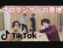 【RAB】TikTokで流行ってるダンスを曲だけ聴いて振り付けを当...